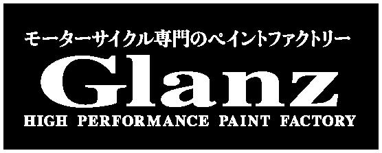 オートバイ専門のコーティングショップ Glanz