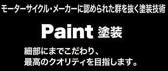 メーカーに認められた群を抜く塗装技術PAINT塗装細部にまでこだわり、最高のクオリティを目指します。